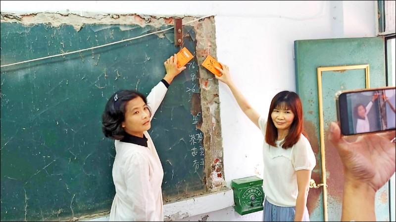 33年前當值日生的蔡雲萍(圖右)和蔡茹芬,昨返回南寧高中「擦黑板」完成當年任務。(記者王姝琇翻攝)