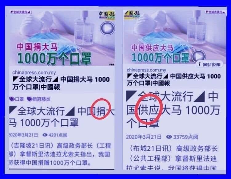 馬來西亞《中國報》被發現,21日1篇報導起初寫著中國捐贈1000萬個口罩給大馬(左),被指控造假後把「捐」字改為「供應」(右)。(圖取自中國報)