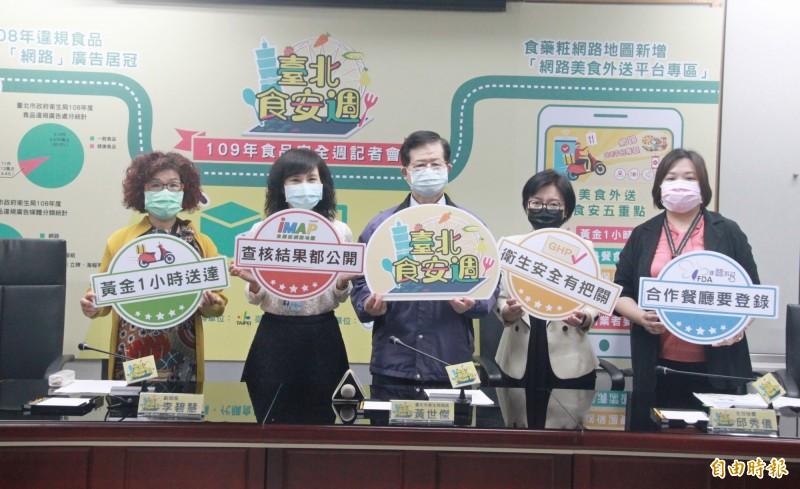 台北市衛生局今天上午公布去年處分食品違規廣告,共計485件、裁罰2543萬元。(記者沈佩瑤攝)