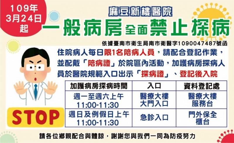 武漢肺炎升溫,為提升防疫工作,麻豆新樓醫院宣布,今(24)日起一般病房全面禁止探病。(記者王涵平翻攝)