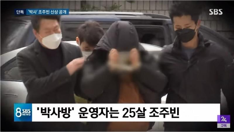 「N號房」主嫌之一「博士」被捕。(圖擷取自YouTube_SBS 뉴스)