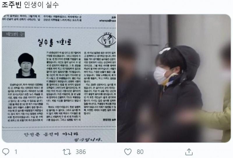 主嫌趙如彬在大學時期曾寫過關於「校園性暴力防治」專題報導。(圖擷自推特)