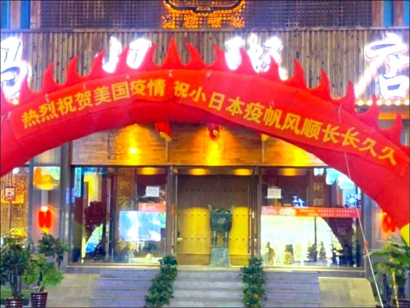 遼寧省瀋陽市一家「楊媽媽粥店」,在門口掛上印有「熱烈祝賀美國疫情 祝小日本疫帆風順長長久久」的布條,引發日本網友怒火。(取自網路)