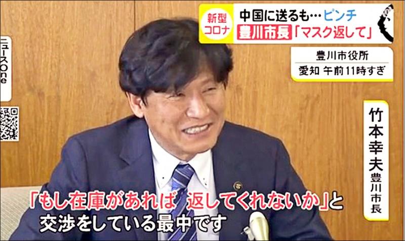 日本愛知縣豐川市市長竹本幸夫因當地疫情吃緊,只好向中國的姊妹市喊話,「如果有庫存(口罩)的話,請退還給我們」。 (翻攝自東海電視)