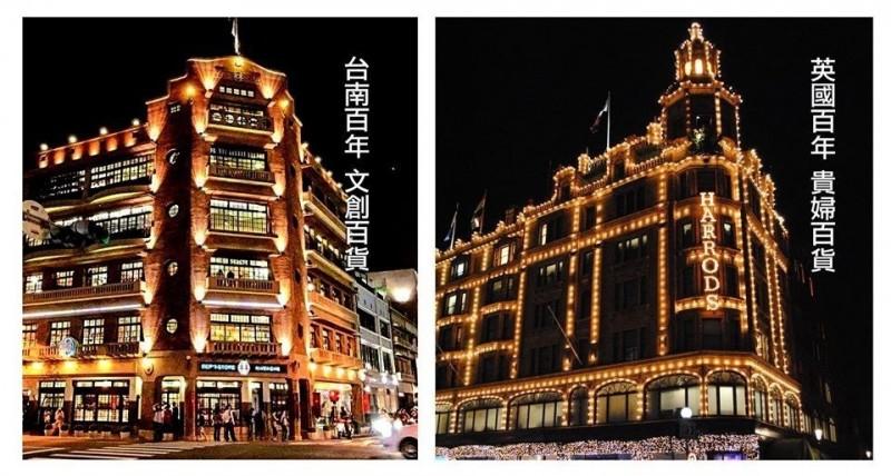 台南林百貨與英國的哈洛德百貨。(記者王捷翻攝)