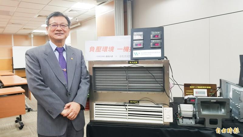 勤益科技大學資訊管理系教授翁國亮團隊以全球首創的熱交換技術,打造自然空調機,能快速建置負壓環境。(記者簡惠茹攝)