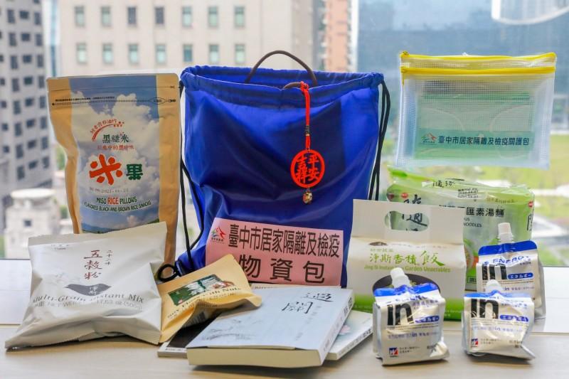 居家隔離或檢疫者,市府會給予關懷包內含口罩、溫度計,及物資包有泡麵、罐頭、乾糧。(市府提供)