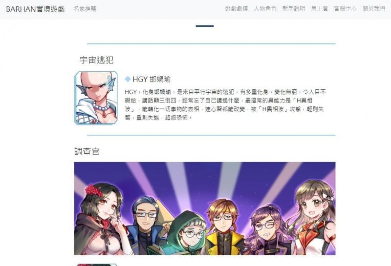 罷韓出現首款手機AR遊戲。(圖擷取自《BARHAN》官網)