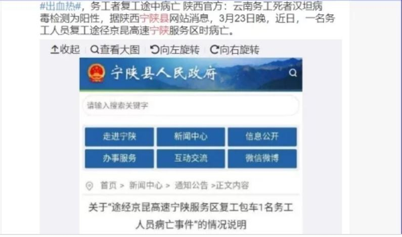 中國1工人染漢他病毒3小時即死亡。(圖擷取網路)