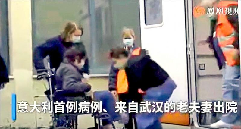 義大利的「零號病患」、一對中國夫妻的身分曝光。(取自網路)