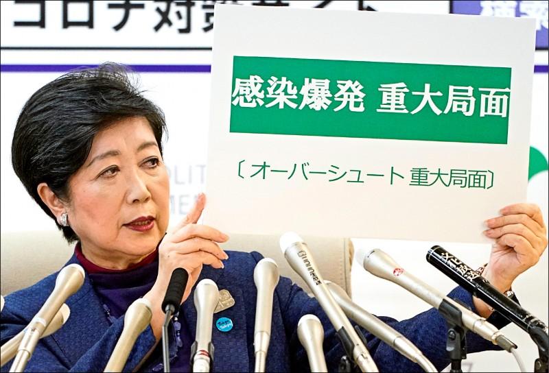 東京都知事小池百合子表示,東京目前正面臨「感染爆發(Overshoot)重大局面」。(歐新社)