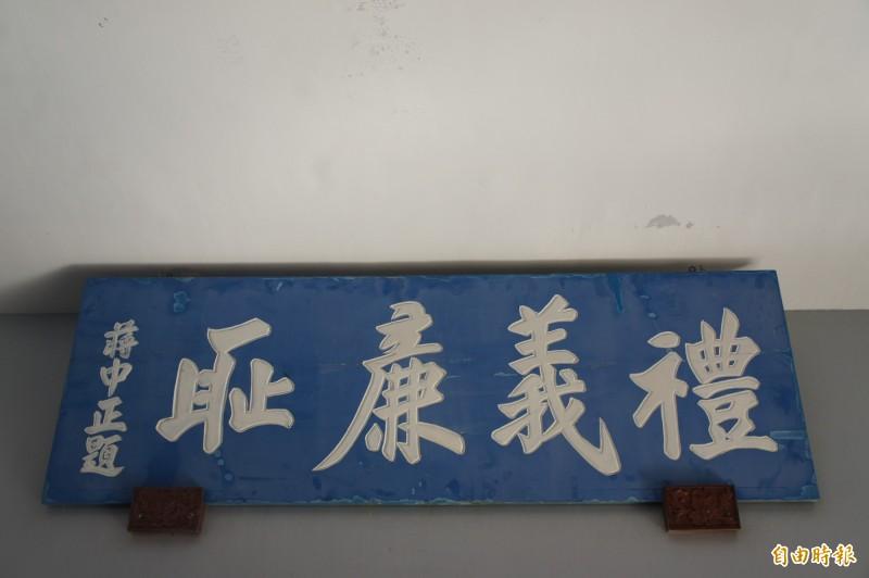 已廢校的員貝國小禮義廉恥校訓牌,現放置在文光國中。(記者劉禹慶攝)
