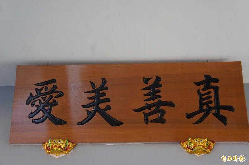 文光國中校訓為真善美愛,與禮義廉恥校訓牌並排置放。(記者劉禹慶攝)