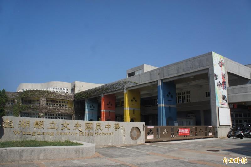 文光國中為全澎湖最年輕國中,創立於1998年。(記者劉禹慶攝)