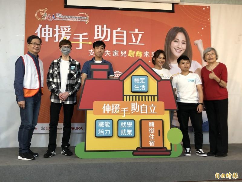 中華育幼機構兒童關懷協會呼籲大眾支持「自立宿舍」,不讓失家兒成為社會安全網的漏網之魚。(記者羅綺攝)