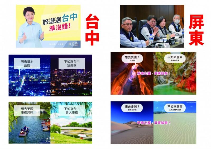 台中市政府製作的旅遊宣傳圖卡(左)被質疑抄襲屏東縣。(圖由台中市議會民進黨團提供)