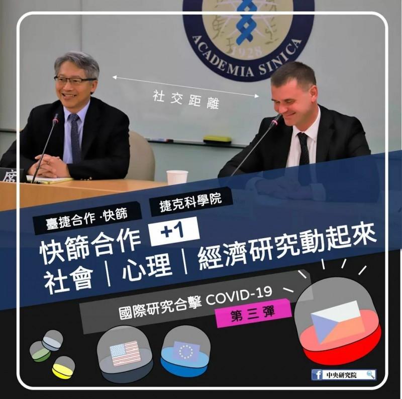 捷克科學院也來跟中研院洽談合作事宜。(取自中研院臉書)
