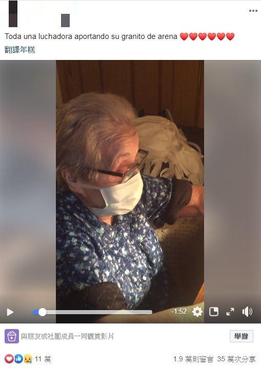 高齡88歲的老奶奶努力做著口罩。(圖擷取自臉書)