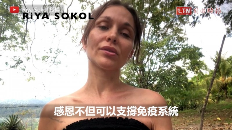 Riya Sokol認為雖然病毒帶來傷痛,但卻也讓我們重新審視日常生活(圖片由Youtube頻道Riya Sokol授權提供使用)