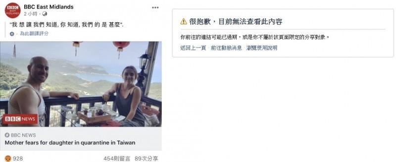 英國媒體《BBC》報導一對情侶14日來台旅遊,被送花蓮檢疫所居家檢疫14天,但形容環境「沒有熱水、食物很差、有如監獄」。該文被網友灌爆後,《BBC》臉書已經刪文。(擷取自BBC臉書)
