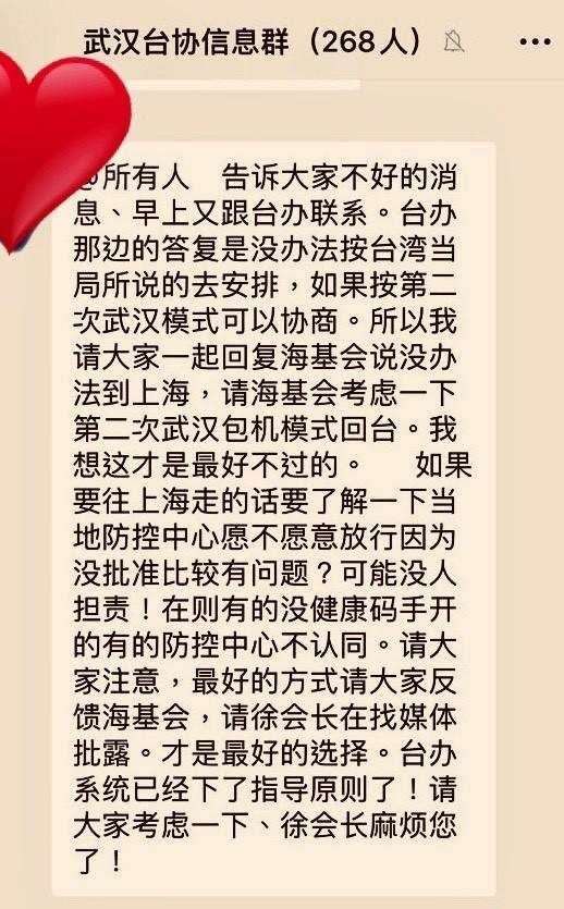 華航接人在即,但有一名滯留武漢台商幹部爆料,為了掌握主導權,湖北台辦正透過各種方式阻撓這次的任務安排,甚至有相關人士在武漢台協群組中呼籲台商共同抵制上海航班。(讀者提供)