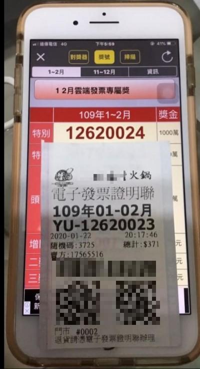 網友1月22日曾在台中一間火鍋店消費,拿到號碼「12620023」的發票,與1000萬特別獎號「12620024」只差一號,當時他只要晚一人結帳就中獎了。(擷取自爆怨公社)