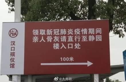 漢口殯儀館設置領取死者骨灰的動線標誌。(擷取自微博)