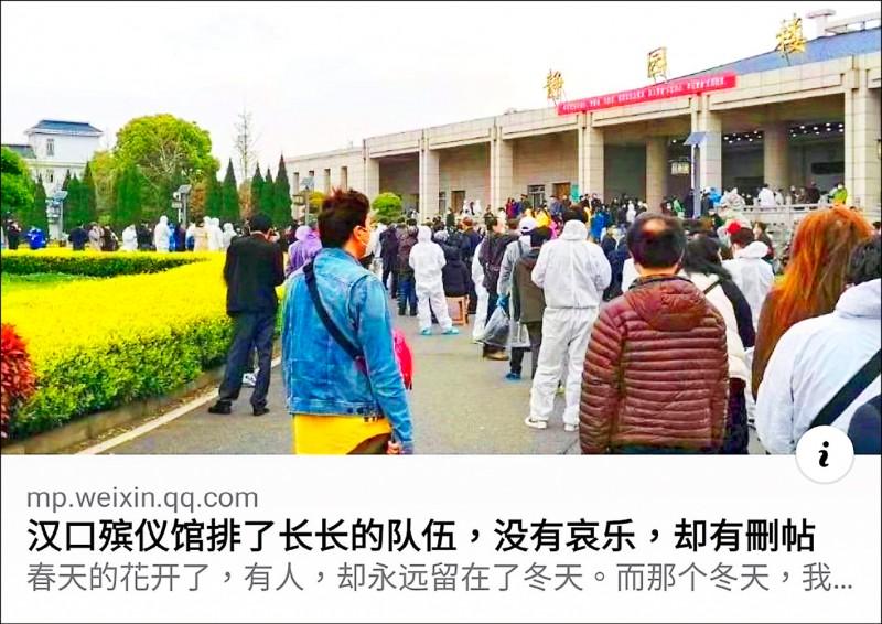 武漢廿三日開放各殯儀館領取疫情期間去世者骨灰以來,各處動輒出現排隊上百公尺的情形。(取自網路)