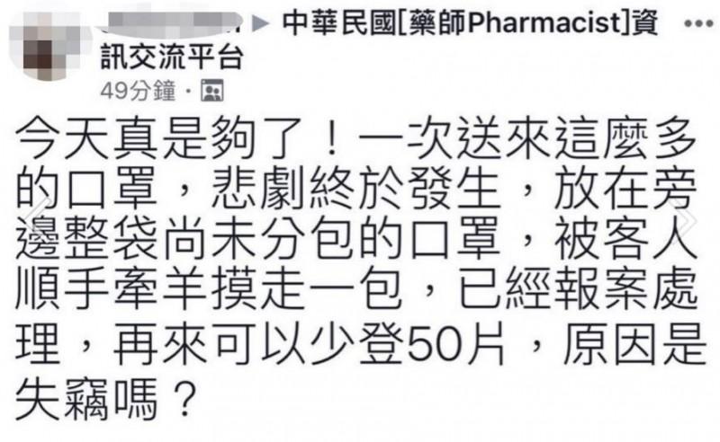 藥局老闆氣憤口罩被偷憤而在臉書上爆料。(記者劉慶侯擷自臉書社團)