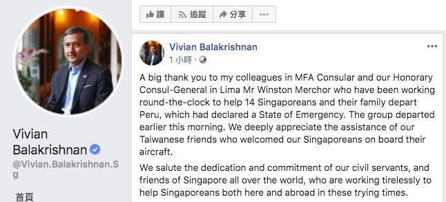 我駐秘魯代表處協調包機,搭載55名台灣旅客和美日星馬等84名外國滯留旅客離境。新加坡外長維文今天公開感謝台灣協助。(翻攝自臉書)