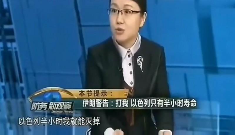 中國國防大學教授李莉(見圖)在評論中竟脫口而出,指稱伊朗的軍事實力能在半小時內滅掉以色列。(圖取自微博)