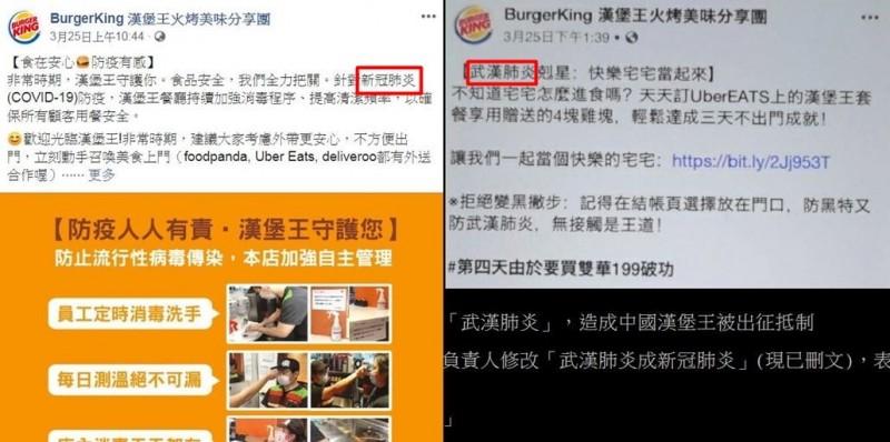 台灣漢堡王刪除所有貼文的「武漢肺炎」用語,改為「新冠肺炎」。(圖取自漢堡王、PTT)