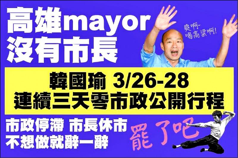 韓連三天無公開行程 市府:與市民同在