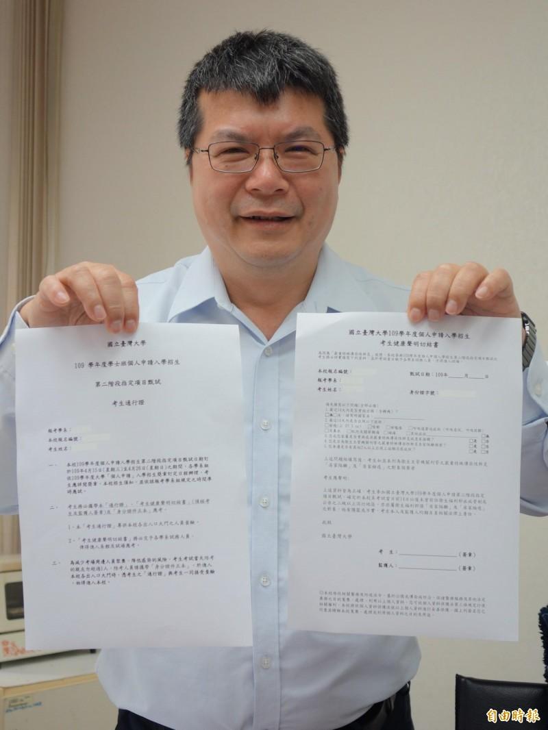 台灣大學註冊組主任李宏森提醒,個人申請過一階的考生,要參加台大第二階段甄試,需報名繳費後,並列印通行證、填寫健康聲明切結書等,才能入校應試。(記者吳柏軒攝)