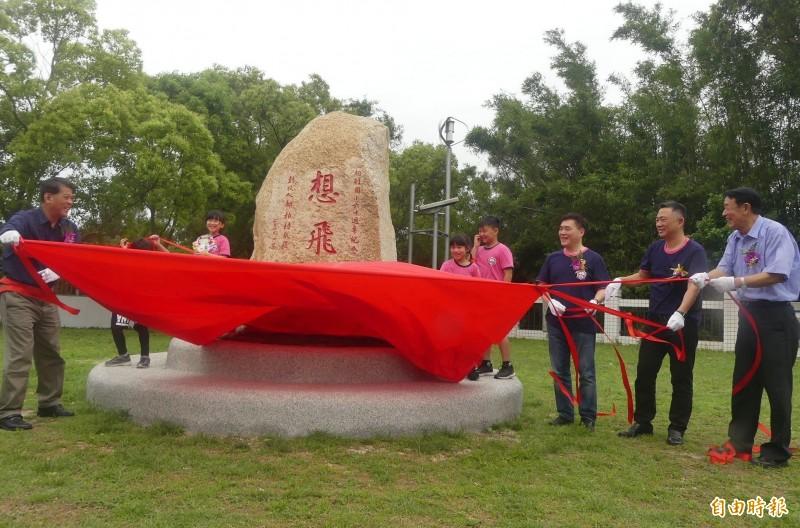 郝龍斌(右三)去年代表父親出席金門柏村國小六十年校慶為郝柏村在建校基石所提「想飛」揭幕。(資料照 記者吳正庭攝)