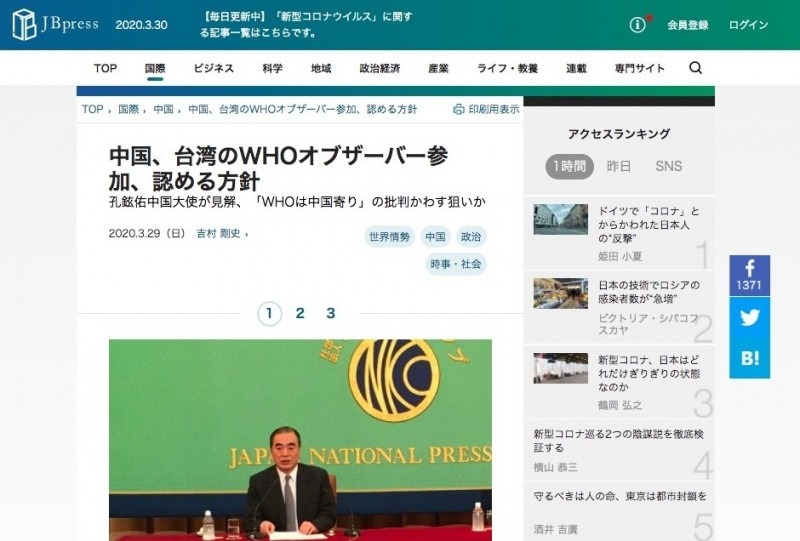 日媒報導中國為迴避國際批評,打算接受台灣成為世衛大會(WHA)觀察員。(翻攝自JBpress)