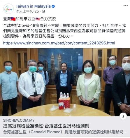 台灣生醫公司捐贈馬來西亞COVID-19檢測試劑。(翻攝自我駐馬來西亞代表處臉書)