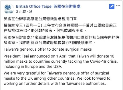 台灣將捐贈1千萬片口罩支援歐美重災區,英國在台辦事處感謝台灣慷慨的捐贈。(翻攝自臉書)