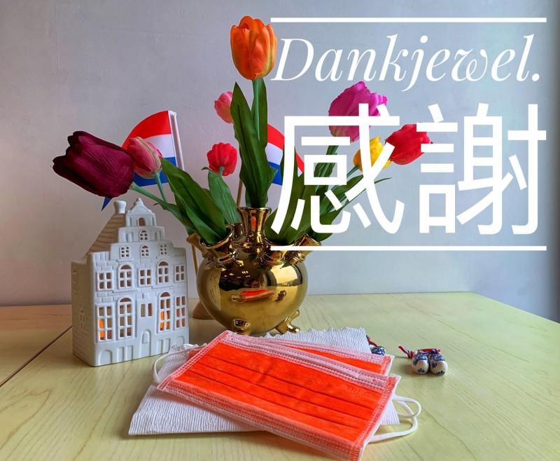 台灣將捐贈1千萬片口罩支援歐美重災區,荷蘭將受惠此捐贈,荷蘭辦事處今天首先發布感謝之意。(取自荷蘭辦事處臉書)