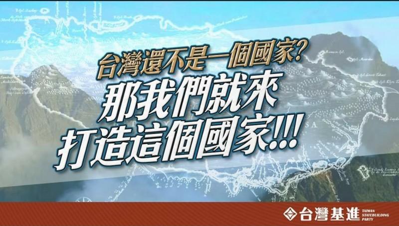台灣基進台南黨部在臉書貼文說,「台灣還不是一個國家? 那我們就來打造這個國家!」(記者蔡文居翻攝)