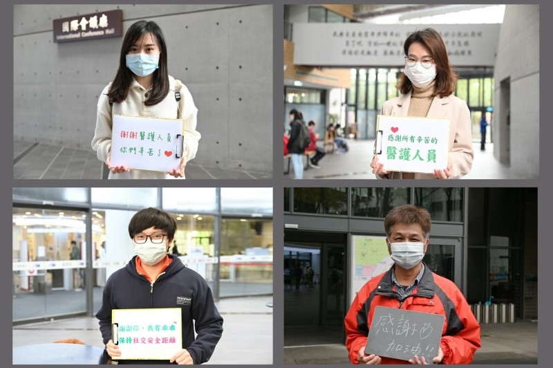 掌聲響起!清華大學拍攝感謝醫護防疫人員的感謝影片,並開放可免費修習各種充電課程。(照片由清大提供)