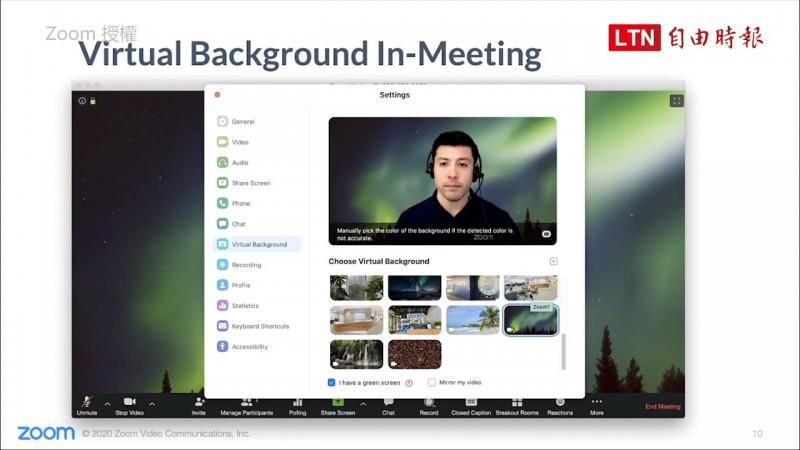視訊平台Zoom的虛擬背景服務引起熱烈討論。(Zoom 授權)