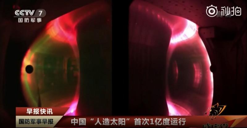 中國官方宣布,該國自主研發的「人造太陽」近日首次以1億度高溫運行10秒。(圖取自中國央視)