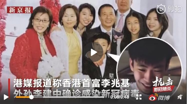 香港首富李兆基的外孫李建中確診。(圖擷取自微博)