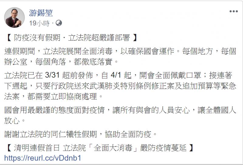 立法院長游錫堃在臉書貼文表示,下周只要行政院送來武漢肺炎特別條例修正案及追加預算等緊急法案,都需要立即協商處理。(圖:擷取自游錫堃臉書)