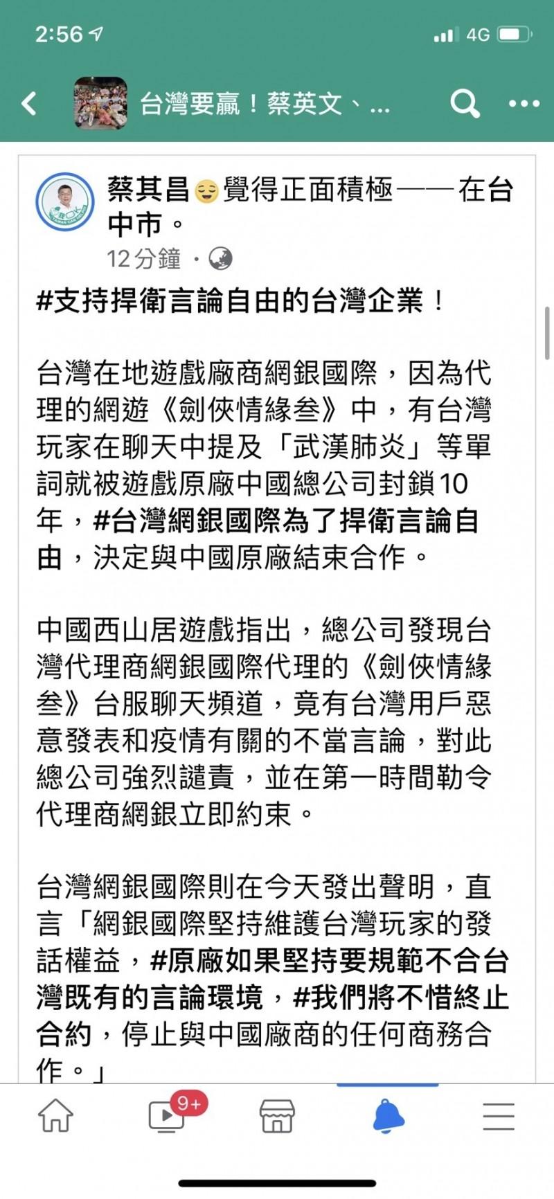 蔡其昌臉書po文挺網國際捍衛言碖自由。(擷取自臉書)