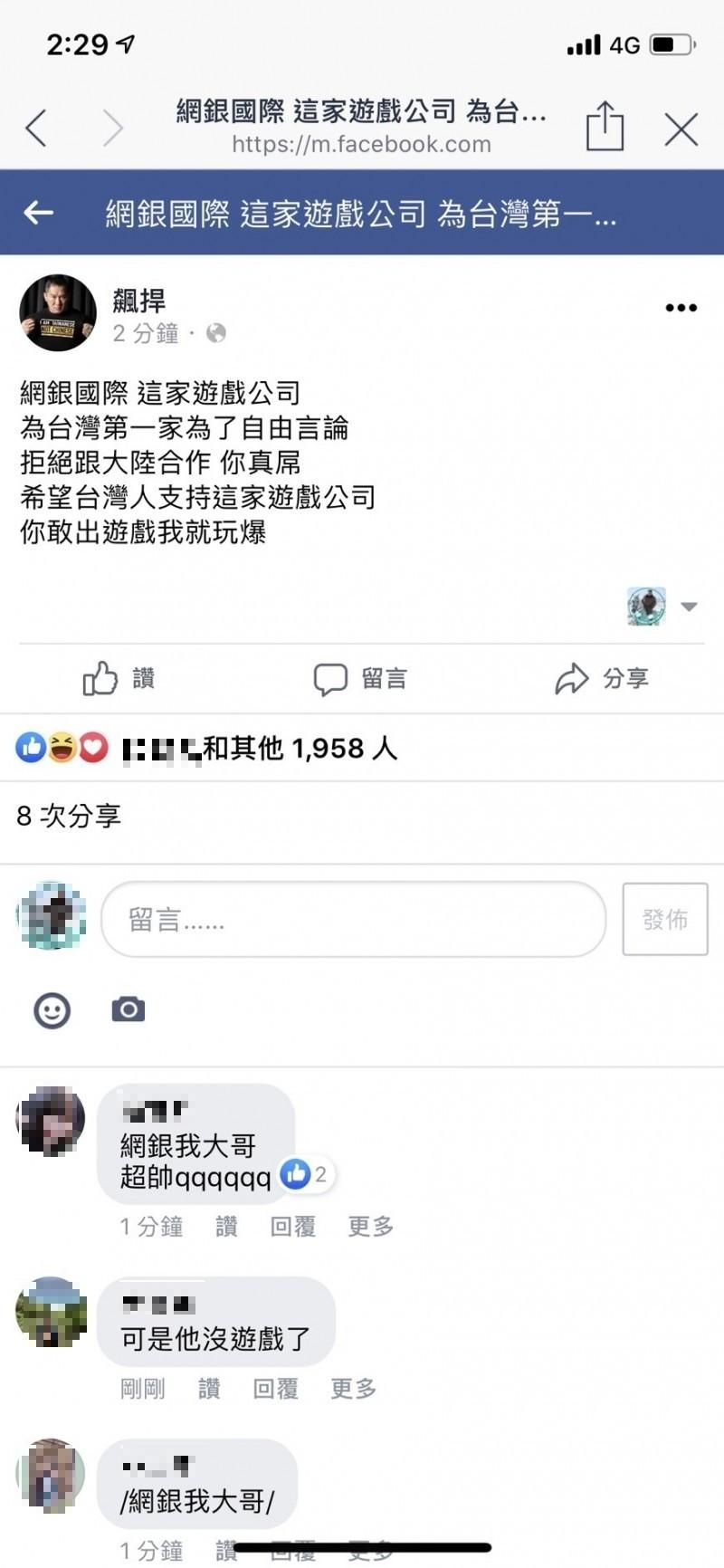 「館長」在臉書發文挺台中在地企業網銀國際捍衛言論自由。(圖擷取自臉書)