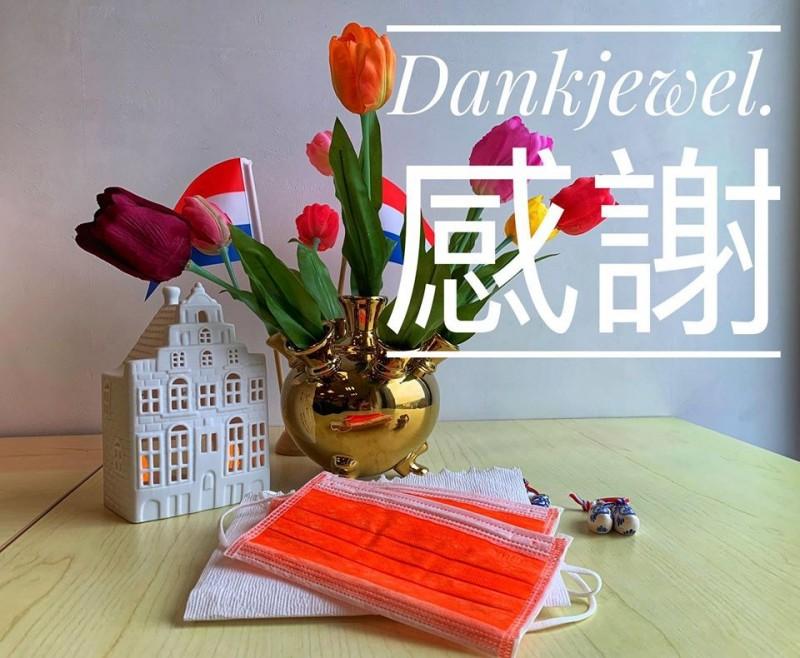 台灣送給荷蘭橘色口罩,荷蘭貿易暨投資辦事處為此特地在臉書PO文致謝。(圖擷自荷蘭貿易暨投資辦事處臉書)