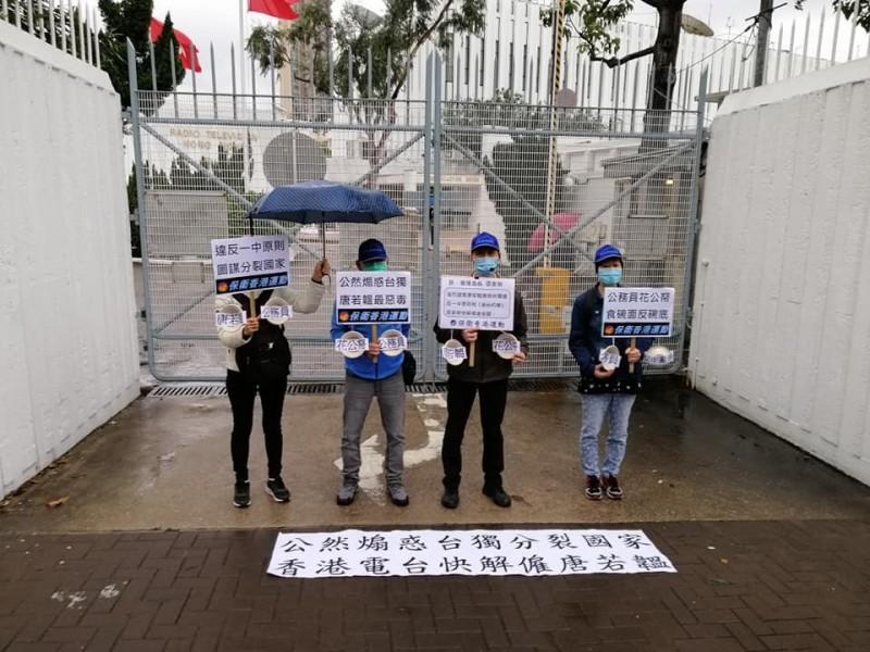 立場傾中的香港建制派社運組織「香港保衛運動」主席傅振中(右2)今(5)日發起示威,指稱《香港電台》記者唐若韞提問WHO是否是在「煽動台獨」、「反中亂港」,並要求《香港電台》立即解僱她。然而現場包含示威發起人傅振中,只有寥寥4人參與。(圖擷取自臉書_保衛香港運動(公開群組) Defend Hong Kong Campaign)