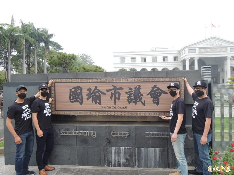 罷韓四君子為國民黨主導的高市議會掛牌國瑜市議會。(記者王榮祥攝)